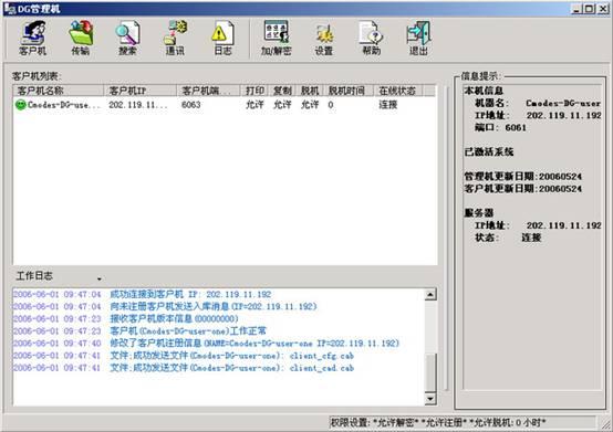 图档卫士DG5.0